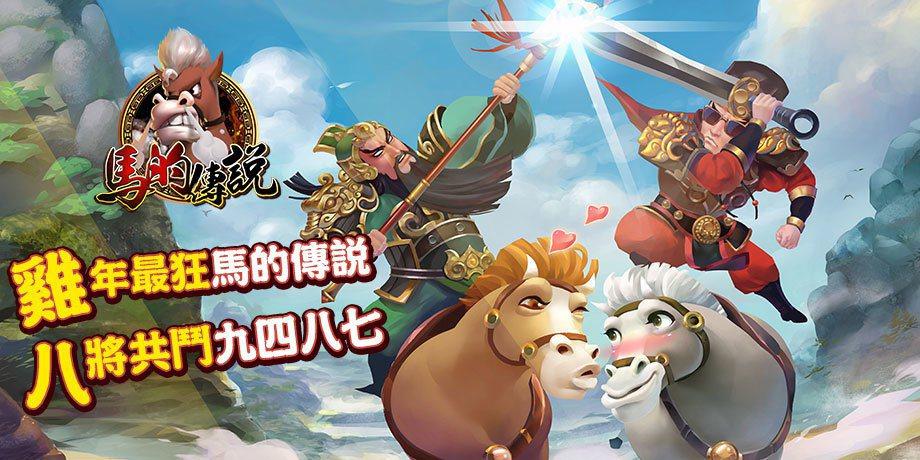 《馬的傳說》宣布「8選5擂臺挑戰賽」和「戰馬覺醒系統」將於4月中解禁。 圖/網石...