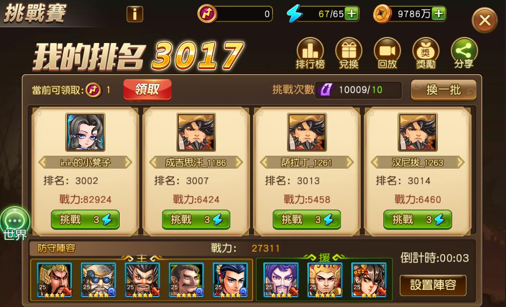玩家將自選5名主戰武將和3名援護主將。