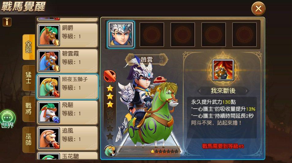 趙雲覺醒後將大幅提升武力,可提升技能「一心護主」的護盾吸收量和持續時間。