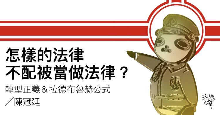 陳冠廷/怎樣的法律不配被當作法律?