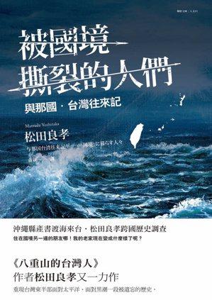 書名:《被國境撕裂的人們:與那國台灣往來記》電子書作者:松田良孝(Matsu...