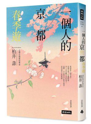 書名:《一個人的京都春季遊》作者:柏井壽譯者:涂紋凰出版社:時報出版...