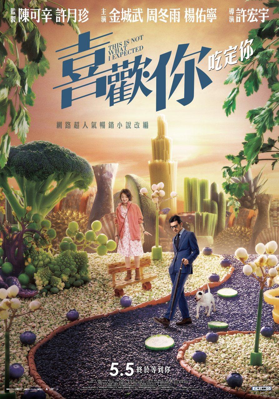 金城武與周冬雨新片「喜歡你」海報設計色彩繽紛。圖/甲上提供