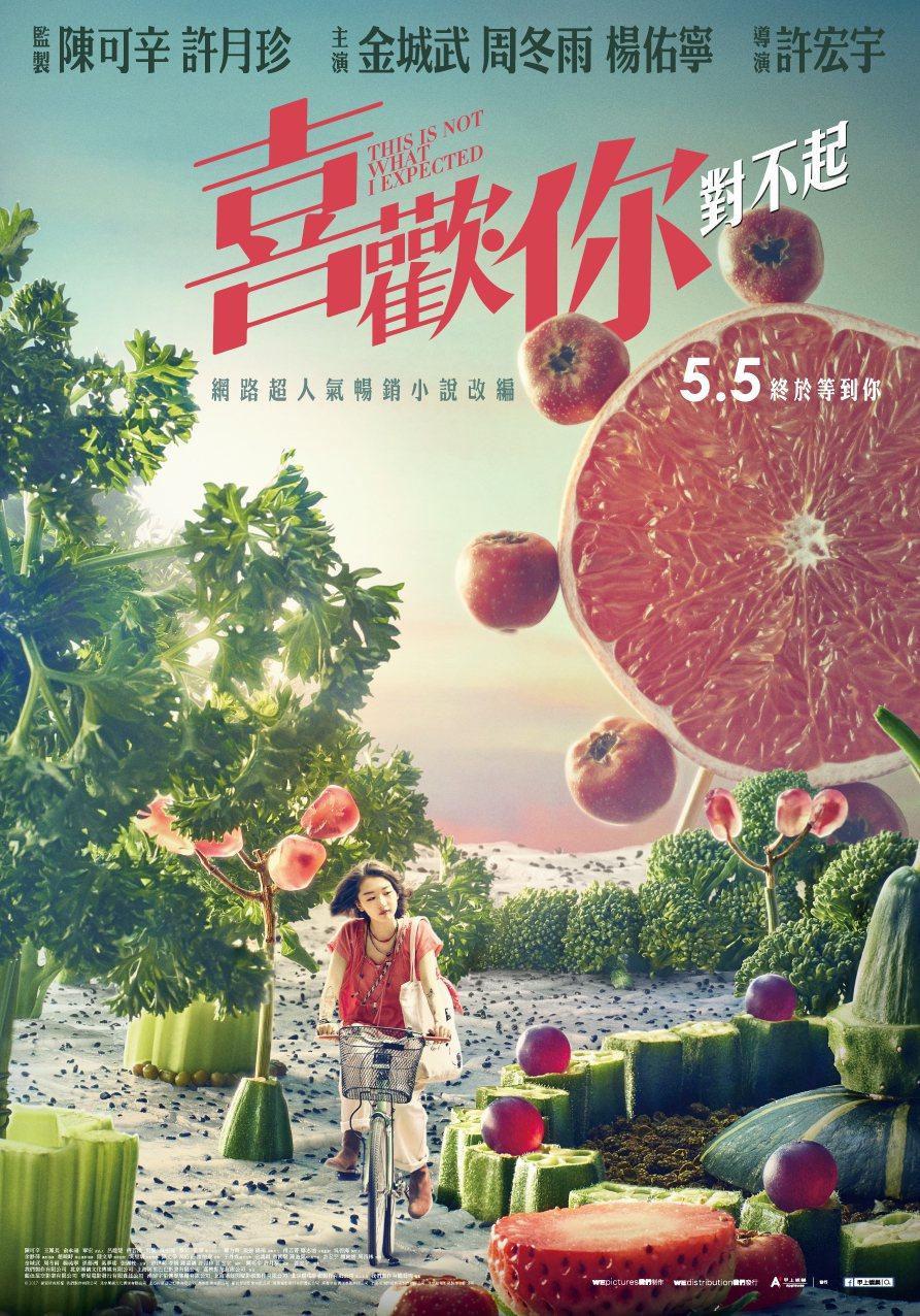 「喜歡你」海報強打「美食」主題,周冬雨背後是一堆蔬果。圖/甲上提供