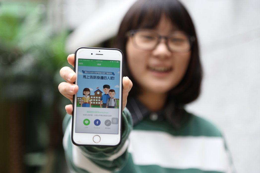 韓國電子聯絡簿APP「IAMSCHOOL」在2015年10月登台,至今已超過10...
