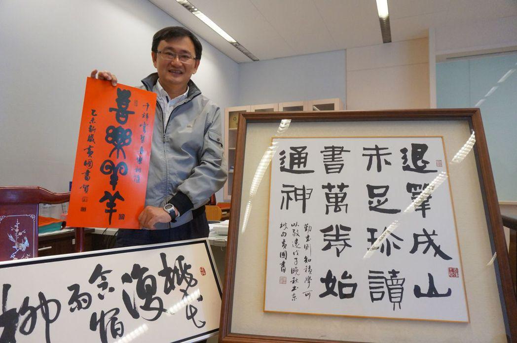 民進黨立委參選人黃國書鑽研書法40年,常開書畫展,親筆揮毫的春聯很搶手。 記者洪...