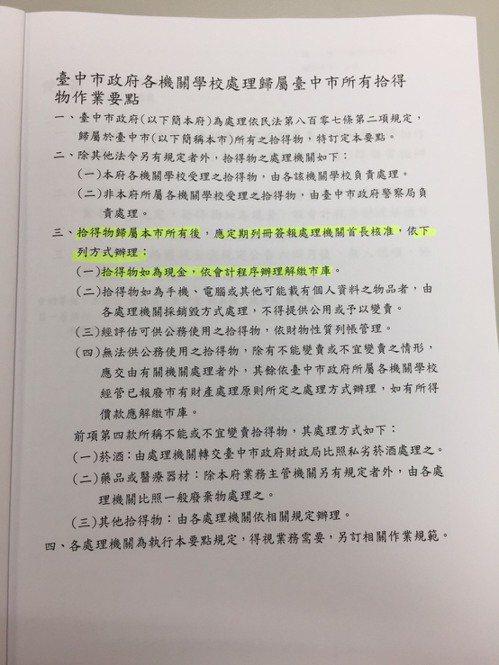 台中市政府修改拾得物要點,學生拾金不昧的現金,若無人認領要繳市庫。 記者喻文玟/...