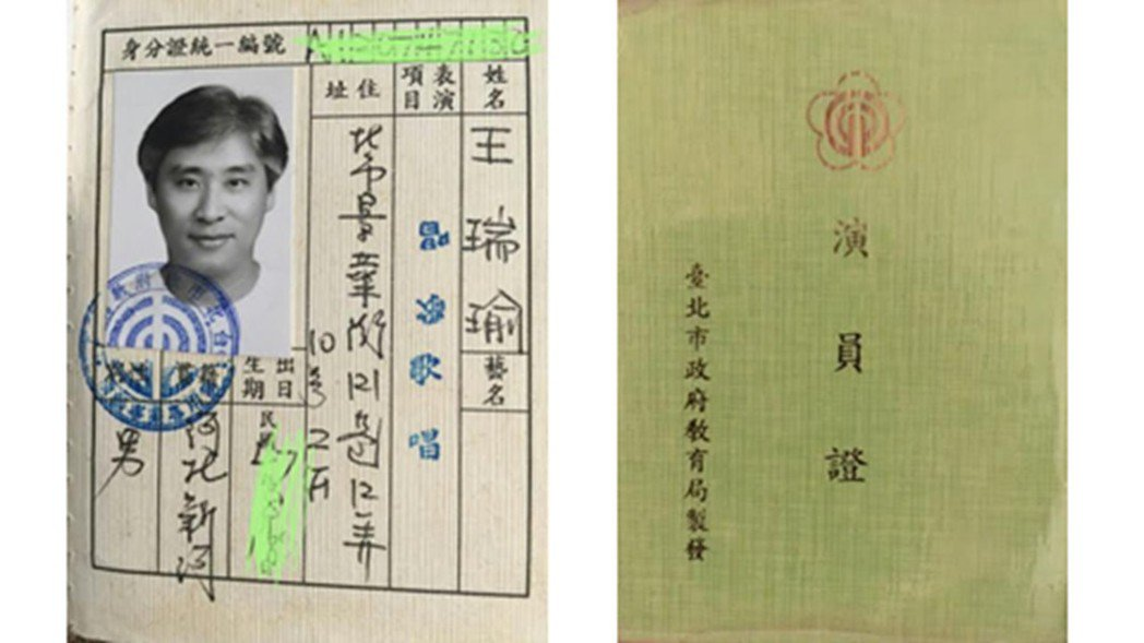 王瑞瑜拿到台灣最後一張歌星證。圖/王瑞瑜提供