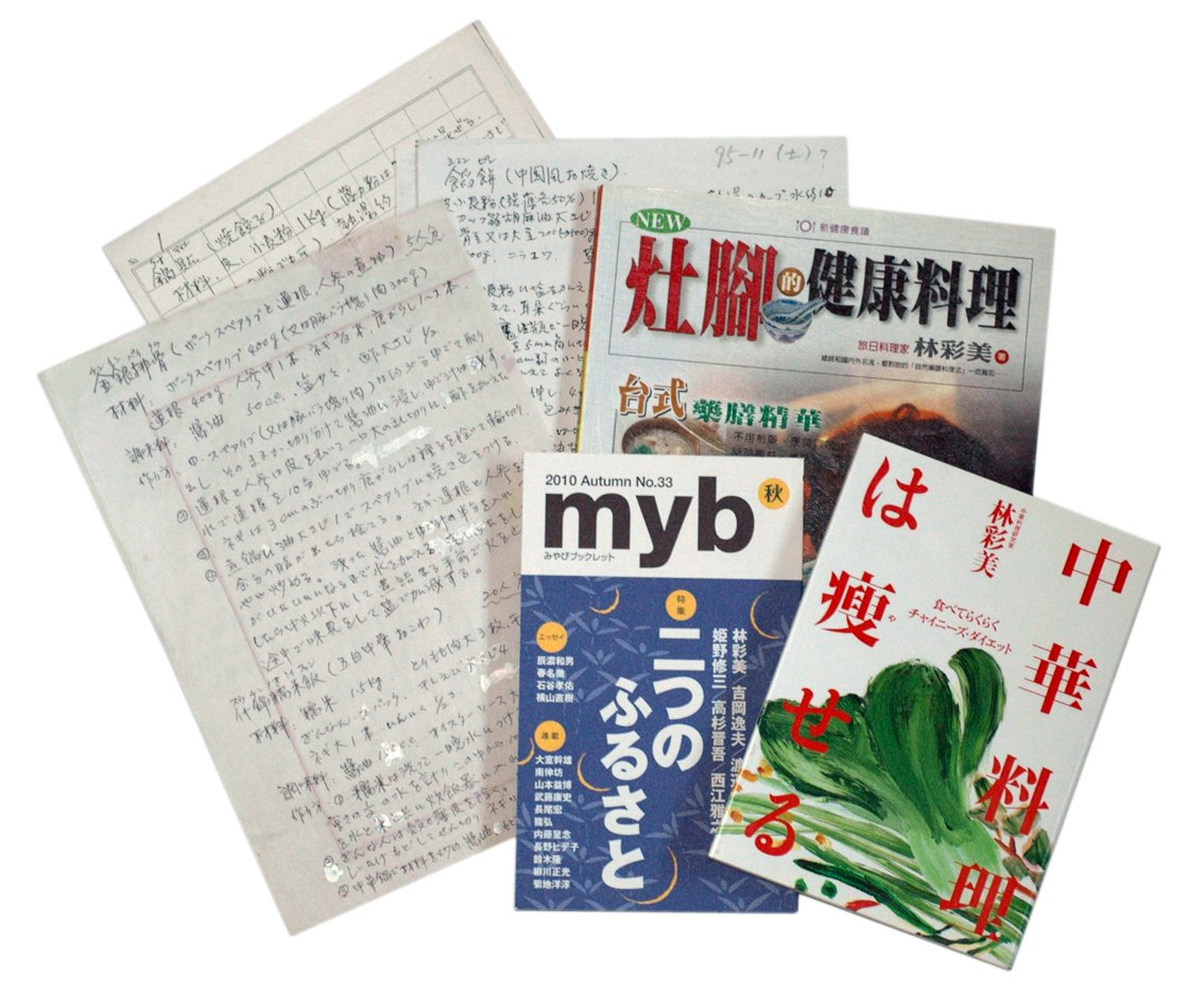 林彩美在日本開設料理教室的食譜草稿,以及中、日文出版著作。圖/林彩美提供