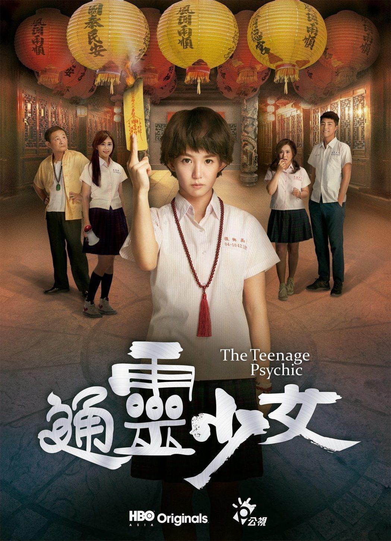 郭書瑤主演影集「通靈少女」。圖/公共電視、HBO Asia提供