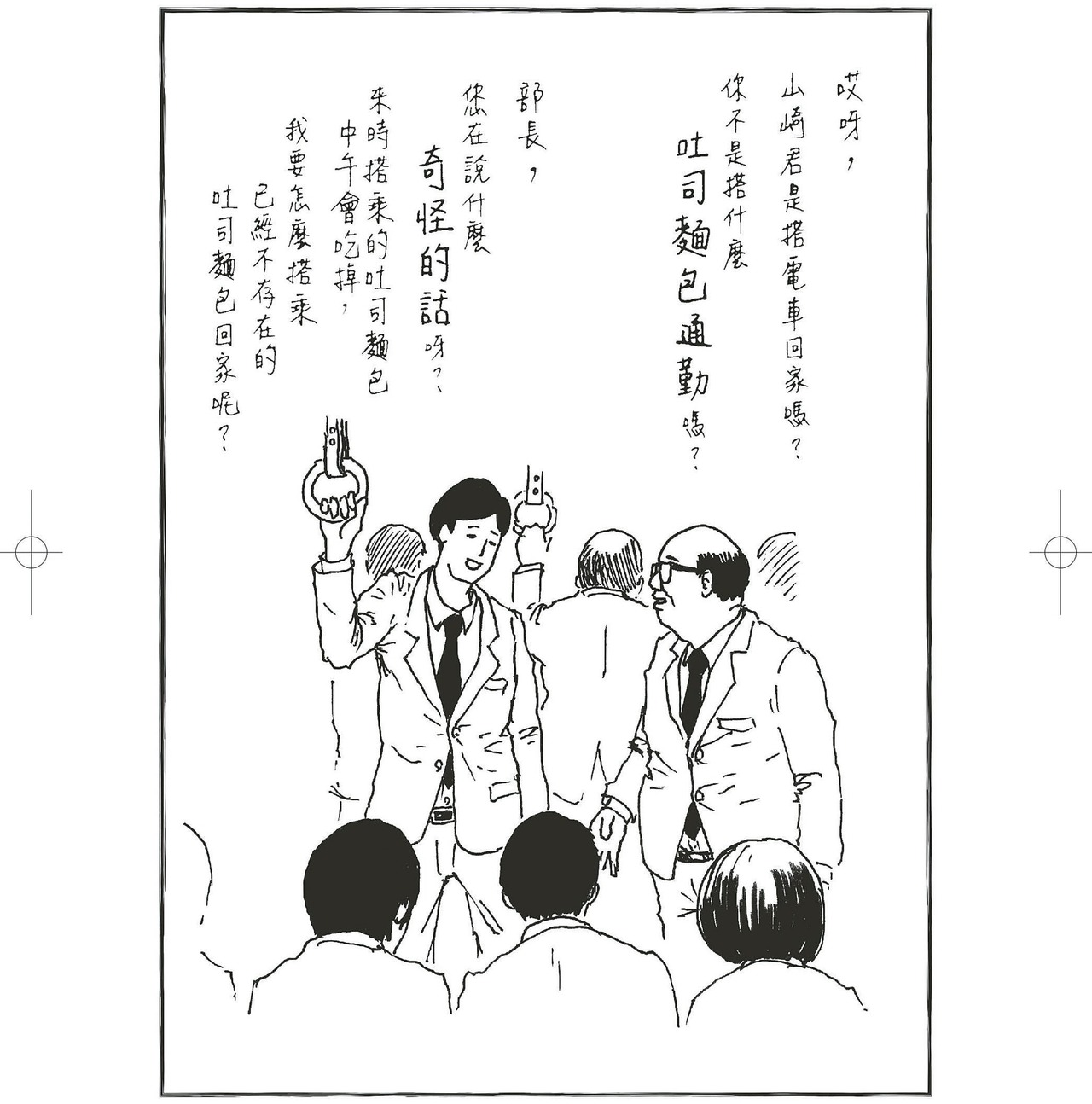 《上班族山崎茂》。 圖/田中光