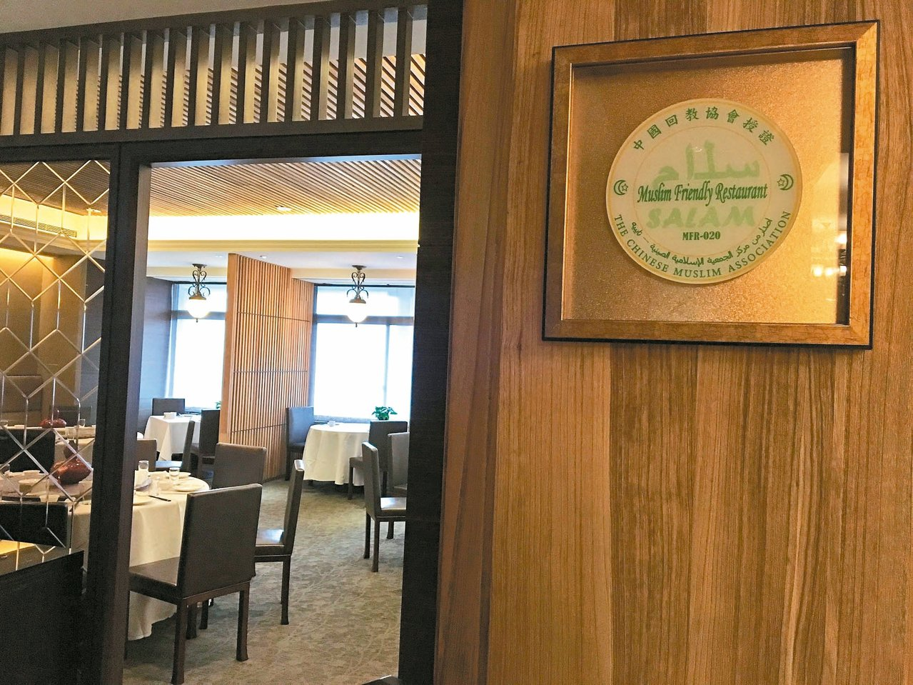 清真餐旅認證的飯店及餐廳,飲食皆是「符合教規的食物」,才能讓穆斯林能夠放心享用餐...