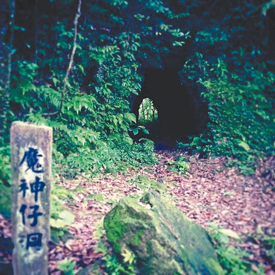 平溪的魔神仔洞。 圖/北地異提供