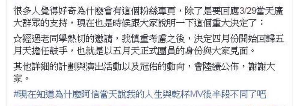 冠佑在臉書發文表示對玩笑事前完全不知情,並貼出許多留言片段。圖/摘自臉書