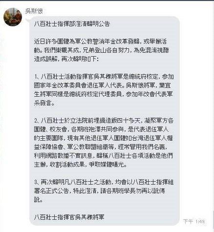 以退將吳斯懷、吳其樑為首的「八百壯士指揮部」,近期曾公開聲明,與臺灣退伍軍人權益...