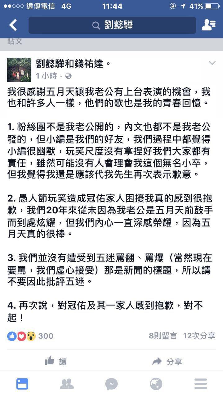 達叔的劉懿驊在臉書貼出道歉文。圖/摘自臉書