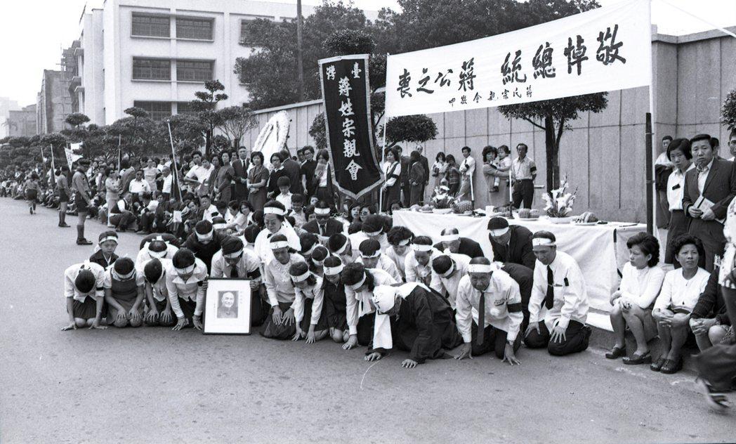 1975年4月16日奉厝大典,蔣姓宗親路祭蔣公。 本報資料照片
