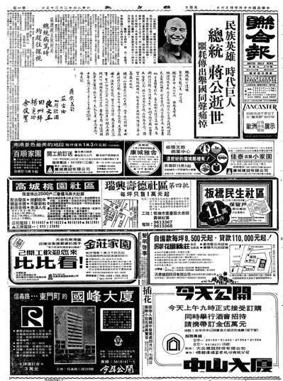 1975年4月5日晚上,雷雨交加,6日的聯合報頭版,報導蔣中正逝世的消息。 圖...