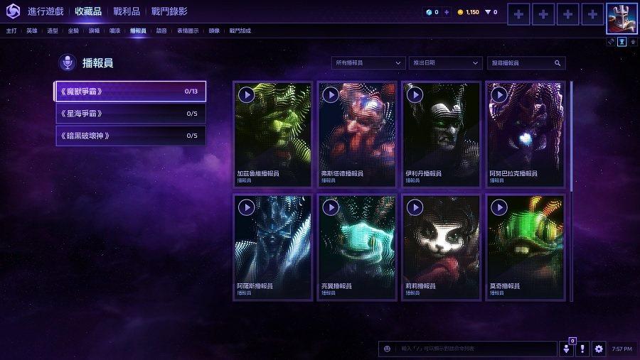 玩家將可於遊戲中使用更多個性物品 ─ 播報員。