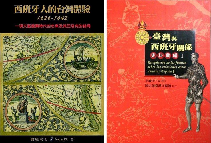 《西班牙人的台灣體驗》、《台灣與西班牙關係史料彙編》書影。
