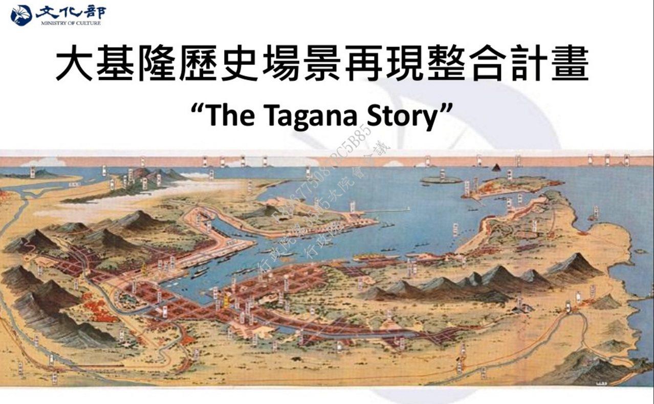 文化部第一階段「再造歷史現場示範計畫」內容簡報。