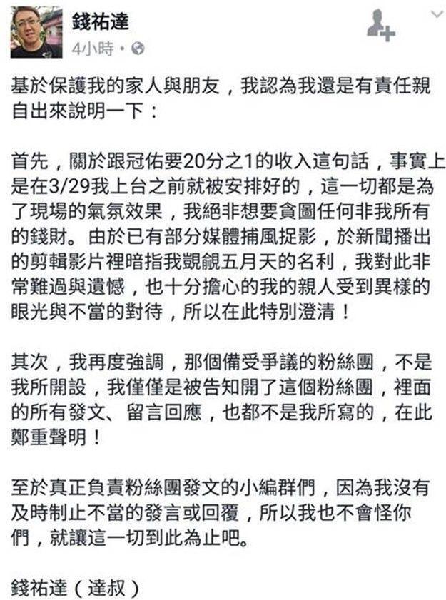 達叔5日清晨在臉書發文道歉,但隨後刪除。圖/摘自臉書