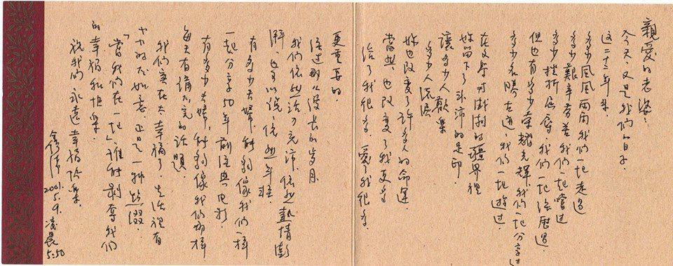 瓊瑤PO出平鑫濤曾寫給她的信。圖/摘自臉書