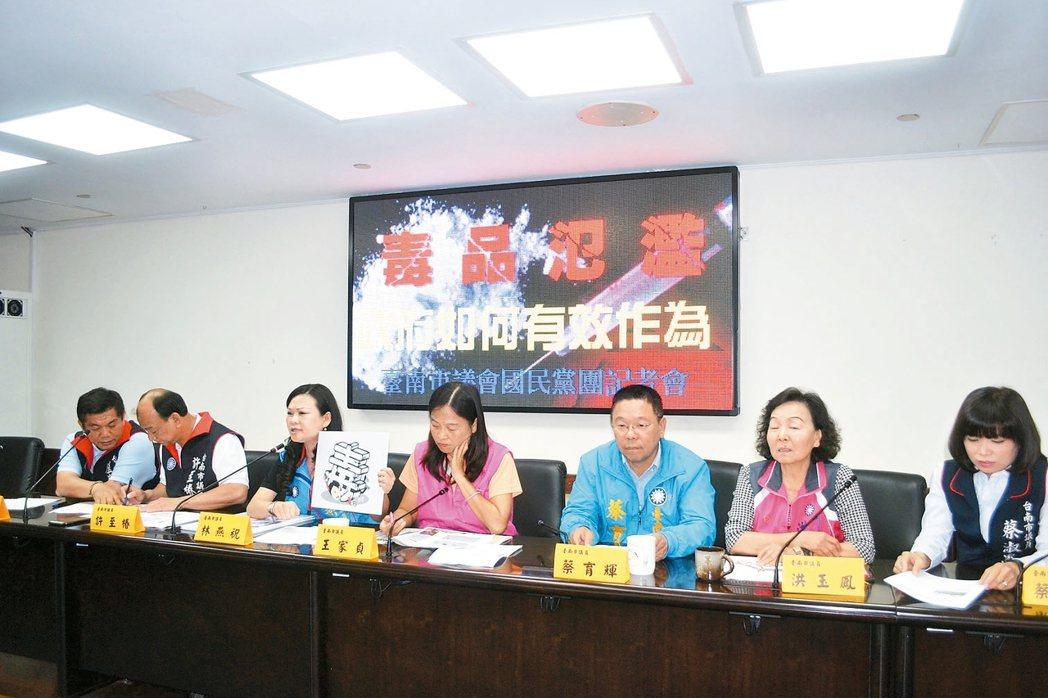 國民黨台南市黨團今天要求訂定毒品防制自治條例,遏阻毒品氾濫。 記者鄭惠仁/攝影