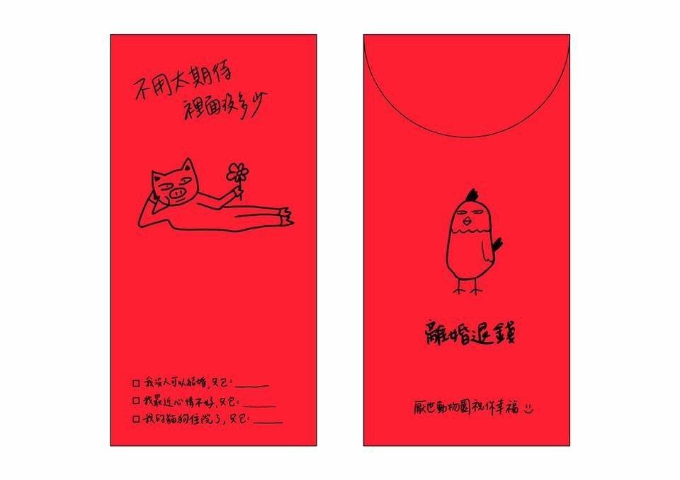 限量發行的「厭世紅包袋」,瞬間搶購一空。 圖/厭世動物園提供