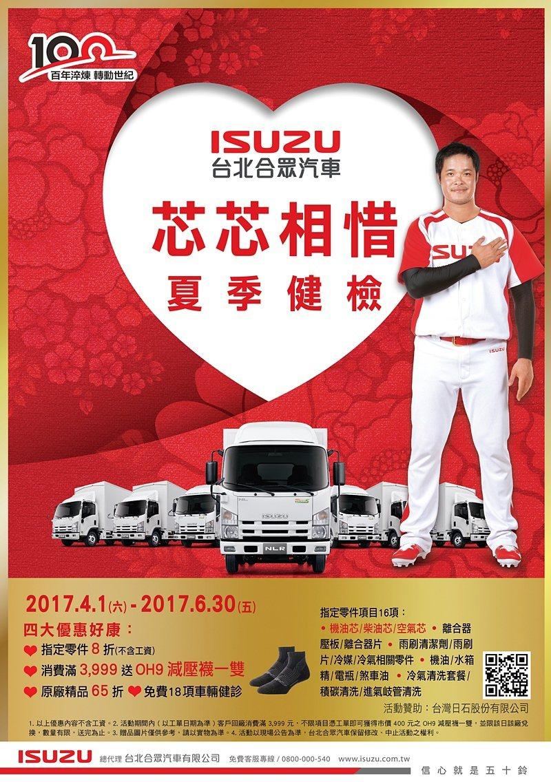 ISUZU台北合眾汽車今年也準備相當豐富的健檢內容,希望讓ISUZU車主們有安全...