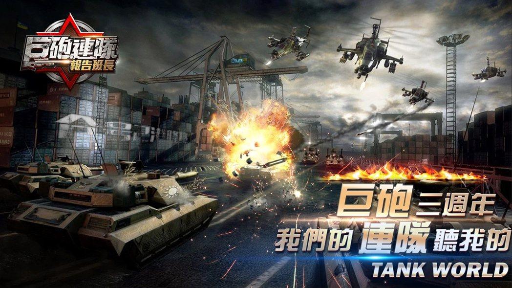 《巨砲連隊》喜迎三週年,「制霸全球」改版登場。 圖/捷達威提供(下同)