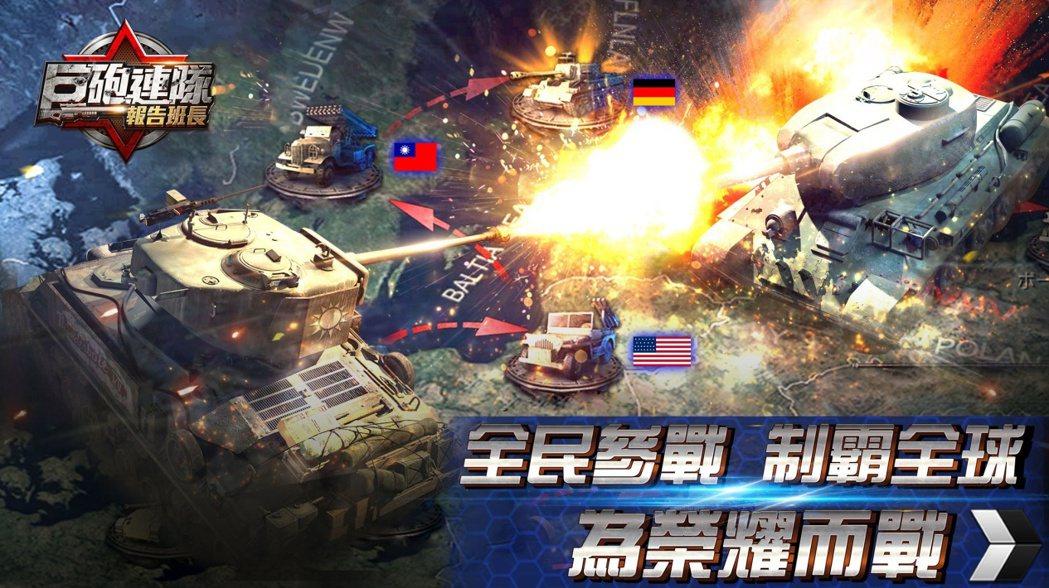 《巨砲連隊》推出「全球混戰」新模式。