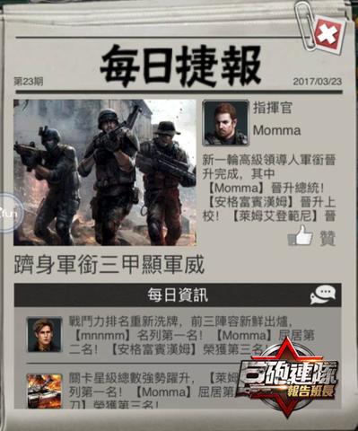 《巨砲連隊》新增「每日捷報」功能。