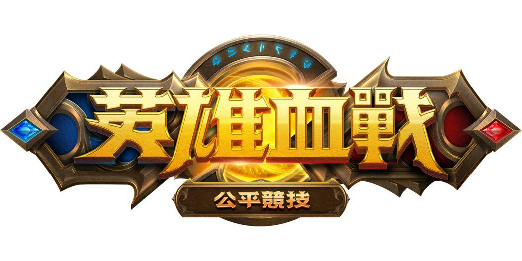 《英雄血戰》是一款全球多人連線競技(MOBA)手機遊戲。 圖/捷達威提供(下同)