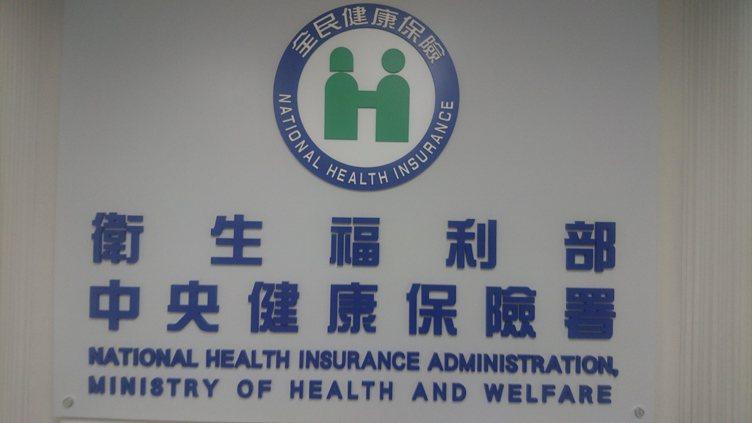 健保署。劉嘉韻/攝影