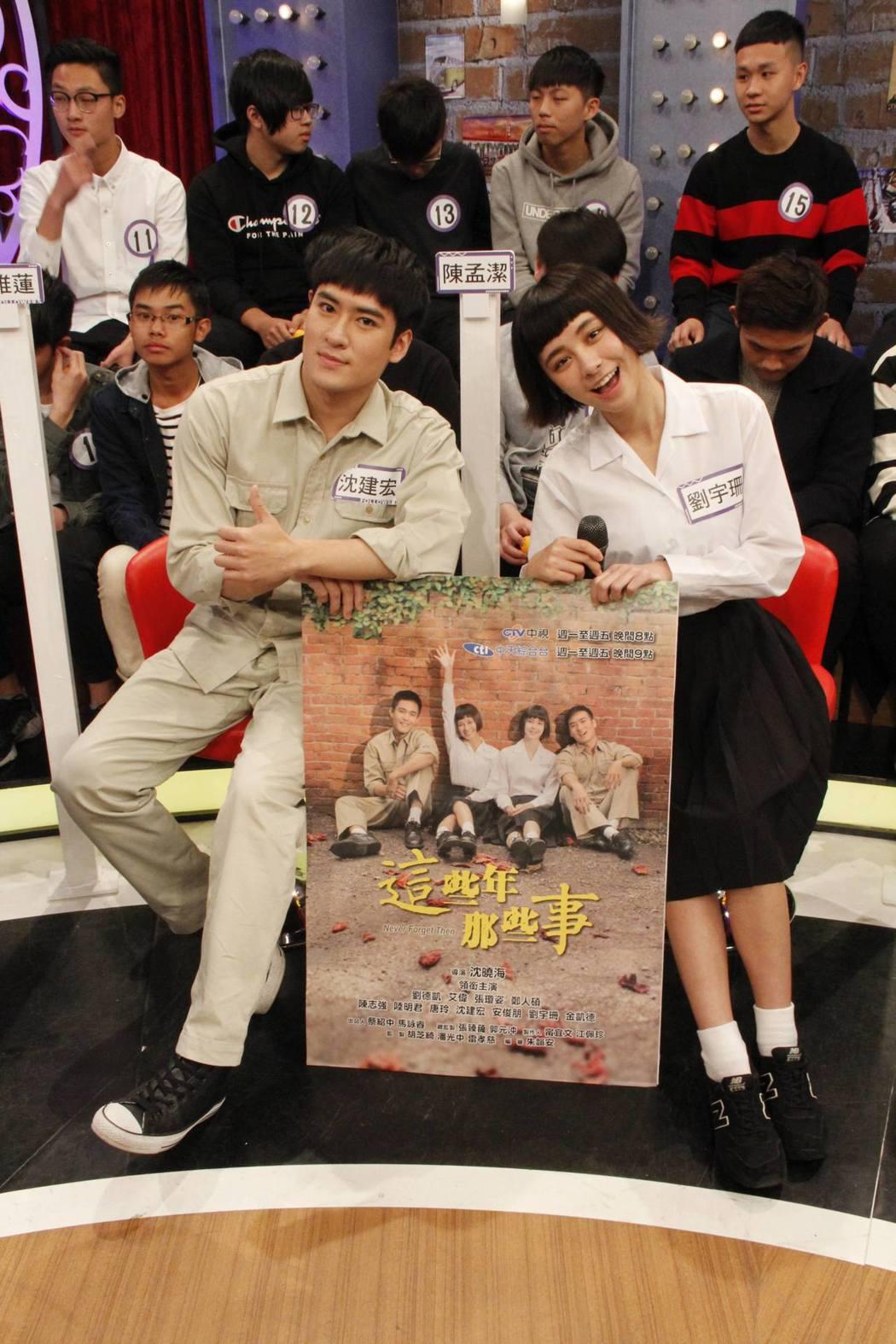 劉宇珊(右)與沈建宏上中天「小明星大跟班」。圖/中天提供