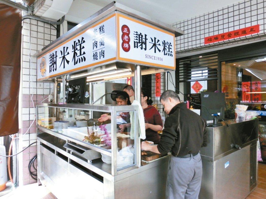 員林「米糕謝」自1936年創業至今。 ◎徐錦成/圖片提供