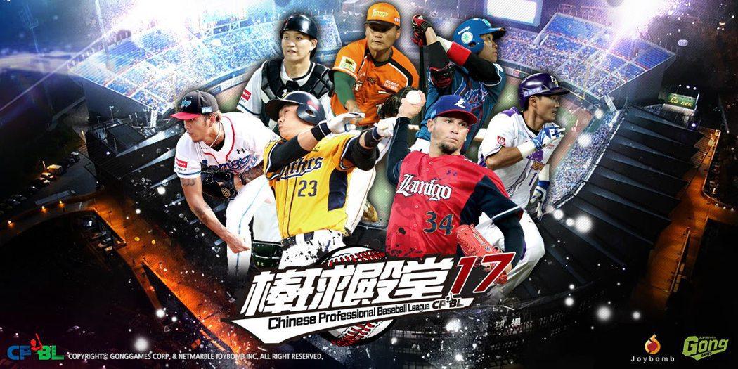 台灣唯一最寫實、最擬真的棒球手遊《棒球殿堂2017》即將上市。 圖/網石棒辣椒提...