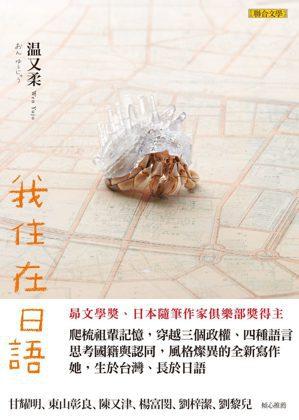 書名:《我住在日語》作者:温又柔譯者:黃耀進出版社:聯合文學出版...