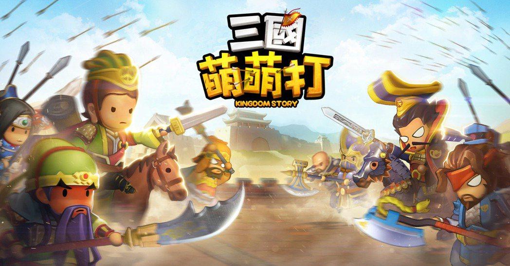 2017最萌三國RPG《三國萌萌打》近日登場。 圖/捷達威提供(下同)