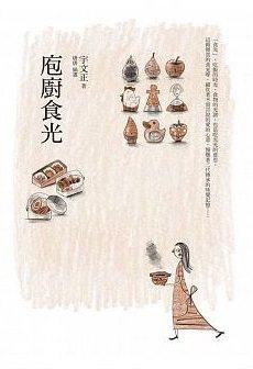 宇文正出版了《庖廚食光》,這是一本充滿母親之愛的散文,宇文正為她上了高中的兒子,...