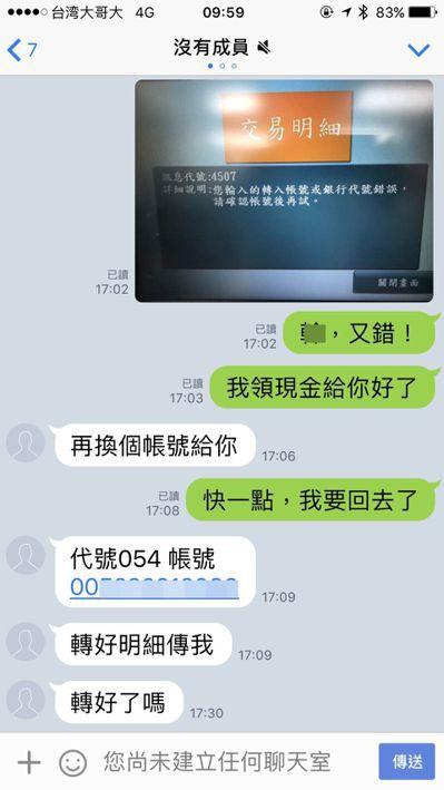 警方指出,如發現親友LINE被盜,可以到LINE官方網站尋求協助,停用被盜的帳號...
