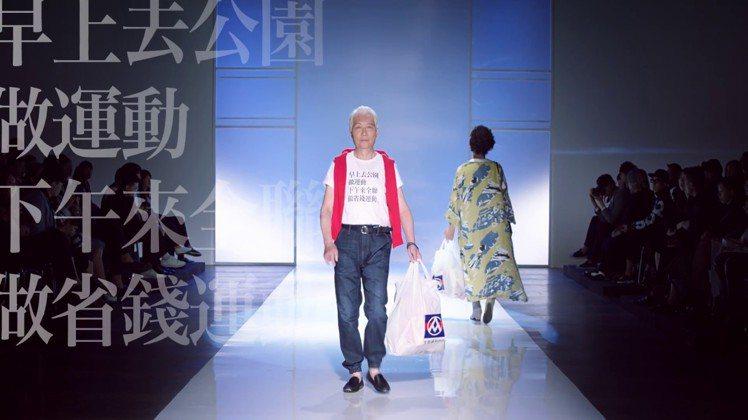 全聯將與Timberland跨界合作舉辦「全聯時尚美學」服裝秀,邀老爺爺老奶奶走...