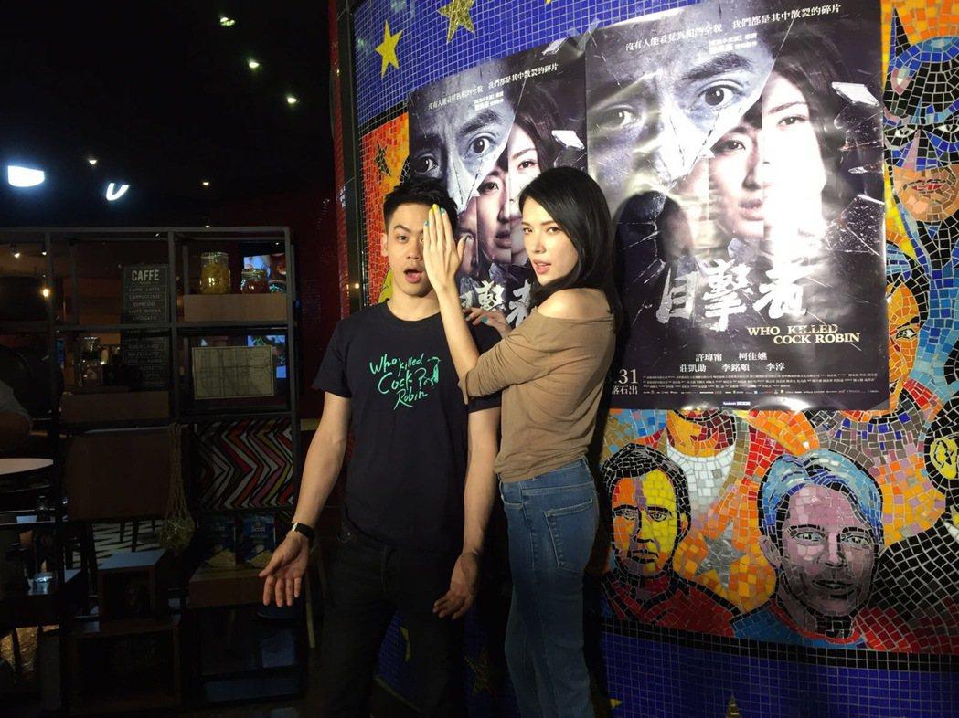 許瑋甯與李淳做出俏皮版的「目擊者」動作。圖/穀得提供