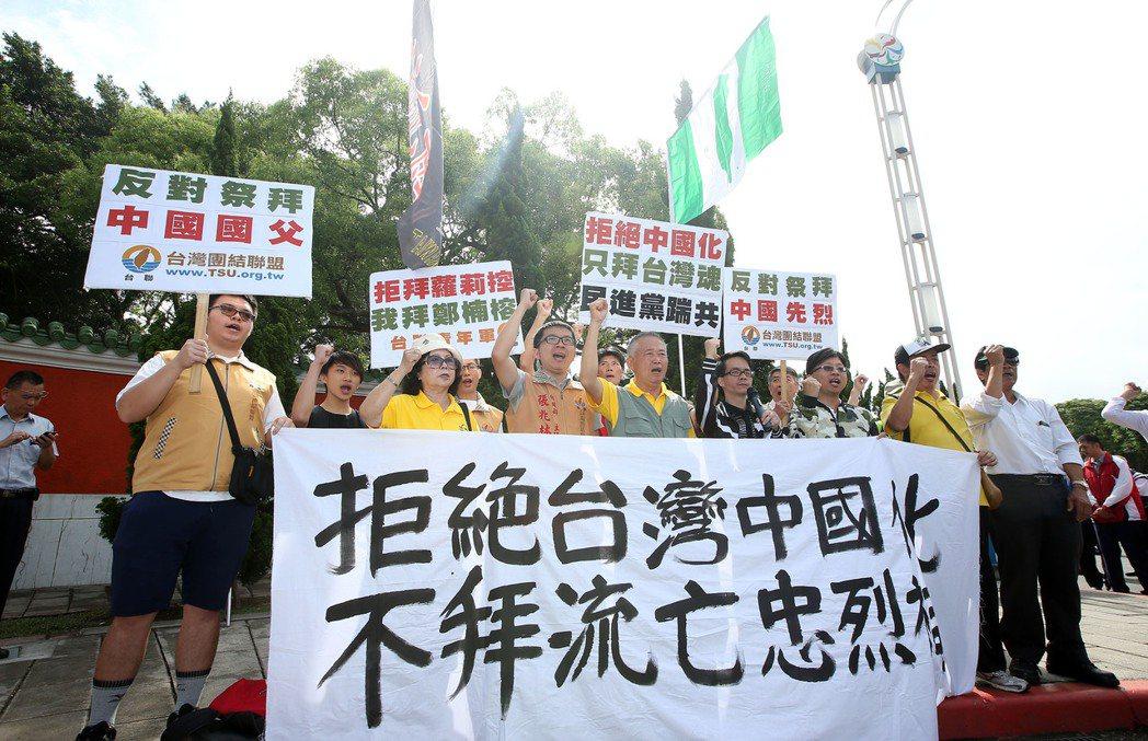 反中國化大聯盟反對蔡英文參拜孫文與其他中國先烈的做法,他們主張台灣人有自己的歷史...