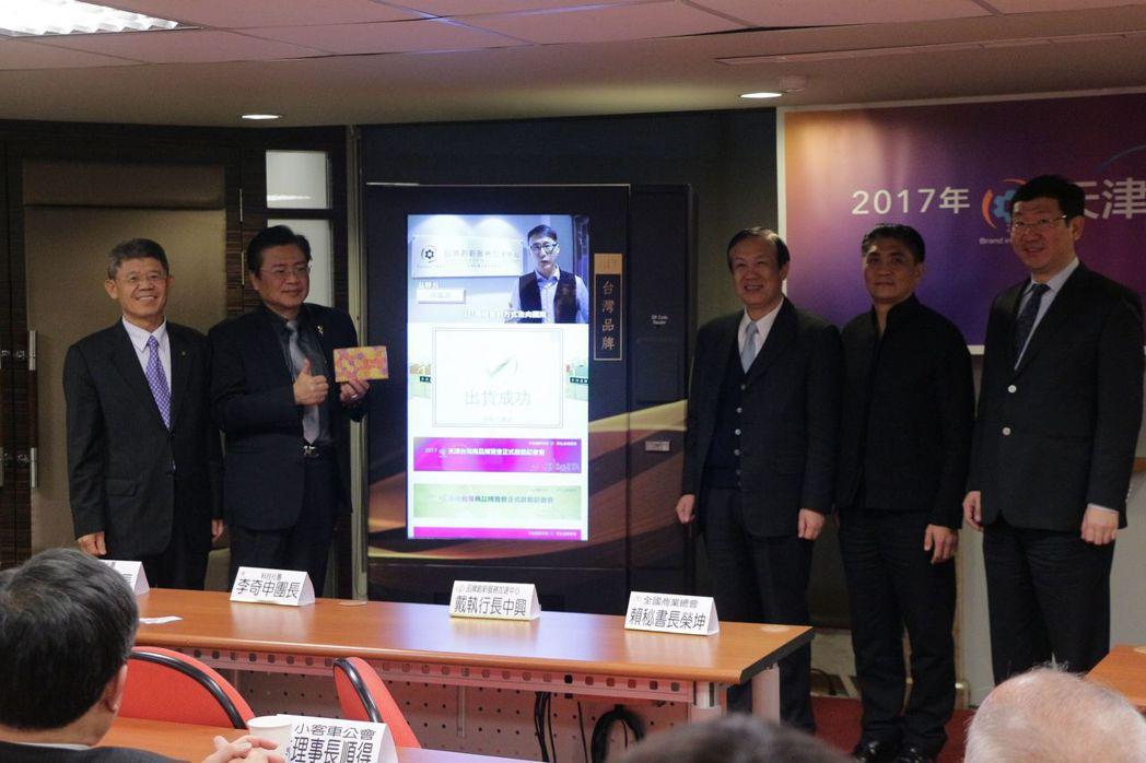 2017天津台灣商品博覽會圓滿舉行啟動記者會。商業總會/提供