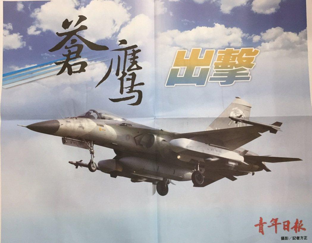 今天發行的青年日報特別加裝報衣,以全版彩頁刊登1架IDF戰機升空掛載「萬劍機場聯...