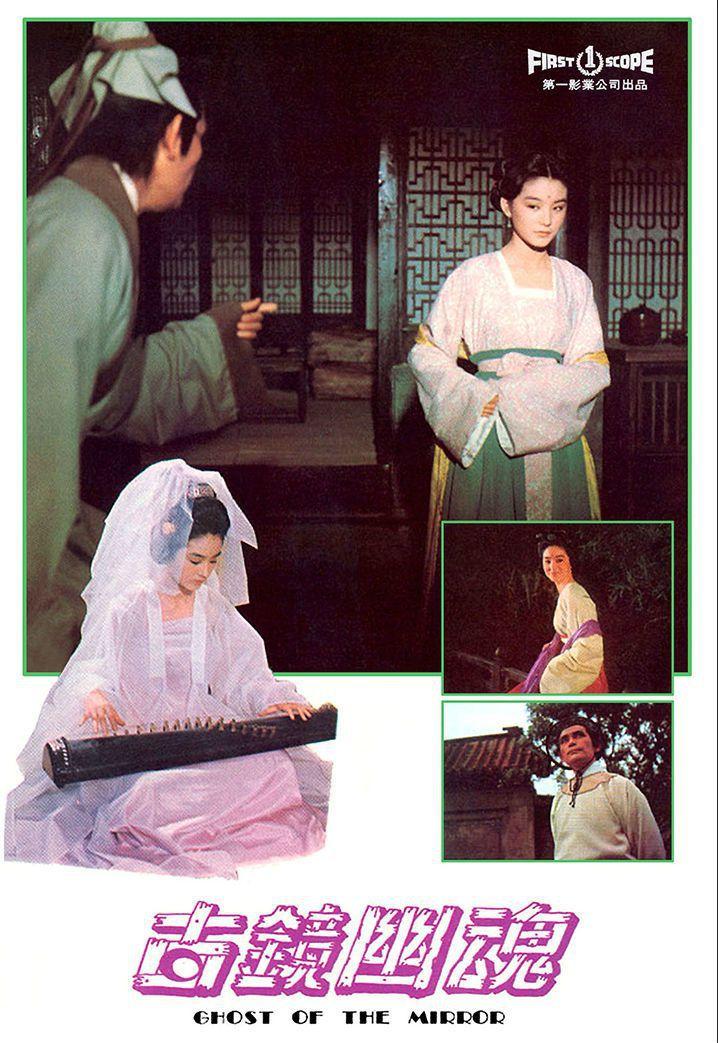 「古鏡幽魂」是林青霞難得一回扮演女鬼的名作。圖/摘自HKMDB