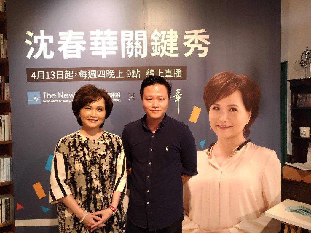 沈春華(左)主持網路直播節目「沈春華關鍵秀」。圖/關鍵評論網提供