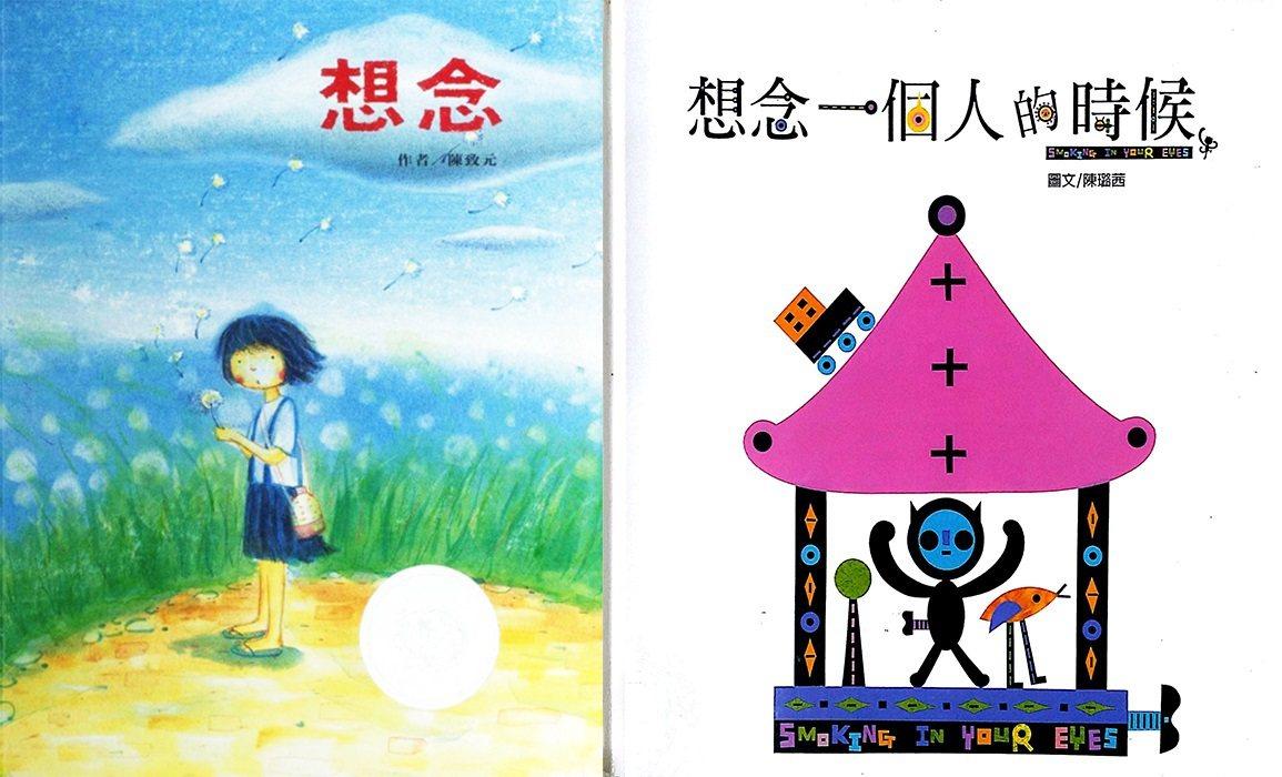 左:陳致元的無字繪本《想念》。右:陳璐茜的《想念一個人的時候》。圖/謝沛霓提供